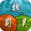 三国手游策略版官网版