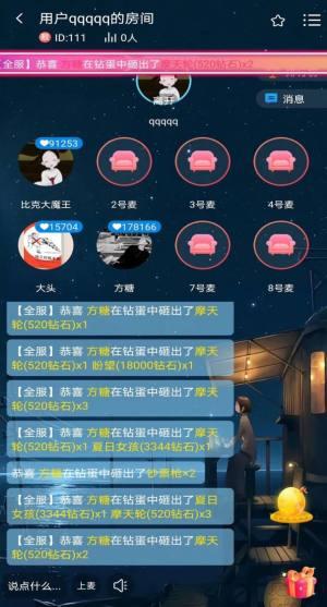 嗨皮语音app图2