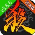 三国杀3.8.6移动版官方下载暑假版 v3.9.4