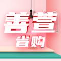善萱省购APP官方客户端 v1.0