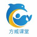 方威课堂APP手机版 v1.0.0