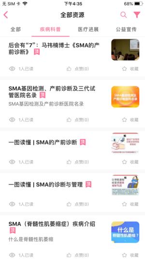 美儿SMA关爱中心app图1