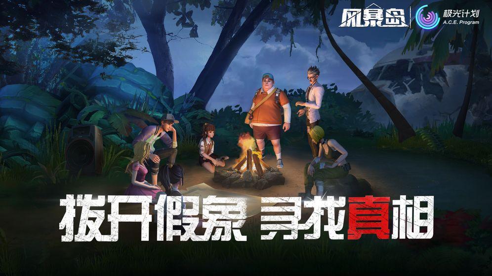風暴島游戲官方網站下載正式版圖3: