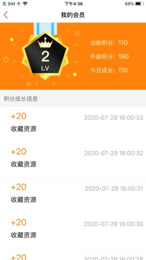 美儿SMA关爱中心app图4