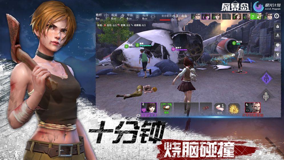 風暴島游戲官方網站下載正式版圖4: