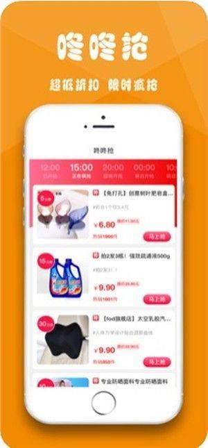 聚惠鱼app手机客户端图片1
