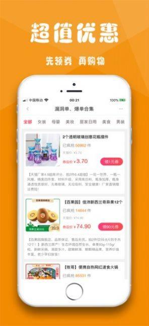 聚惠鱼app图2