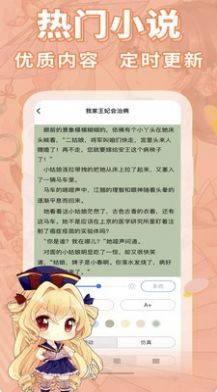 妖狐书社APP图3