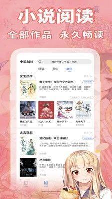妖狐书社APP手机版图片1