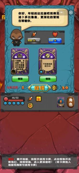 达拉崩吧梦游记游戏官网版图2: