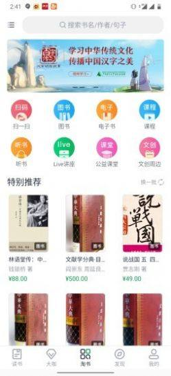 书天堂APP图3