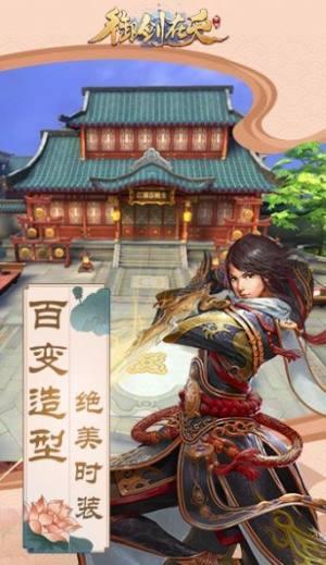 御剑在天手游官方版图片1