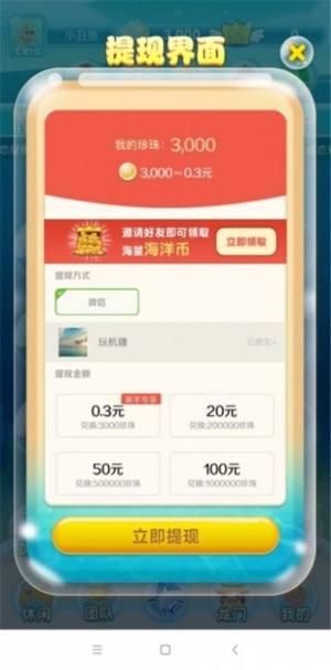 天天有鱼2.0下载app官方版图片2