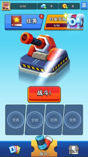 大炮战役游戏图1
