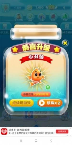 天天有鱼2.0下载app官方版图片1