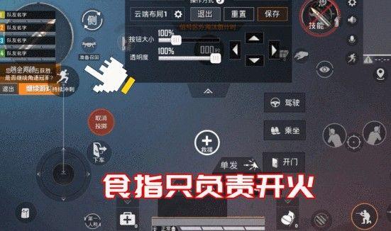 和平精英SS9三指键位怎么布局好?三指最佳键位设置推荐[多图]图片3