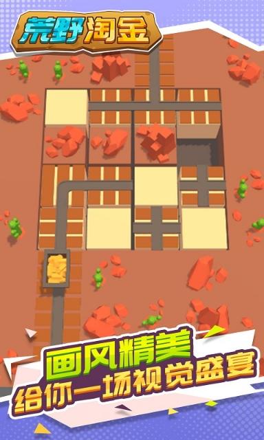 荒野淘金游戏下载官方安卓版图2: