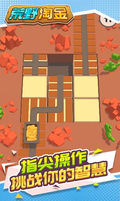 荒野淘金游戏下载官方安卓版图3: