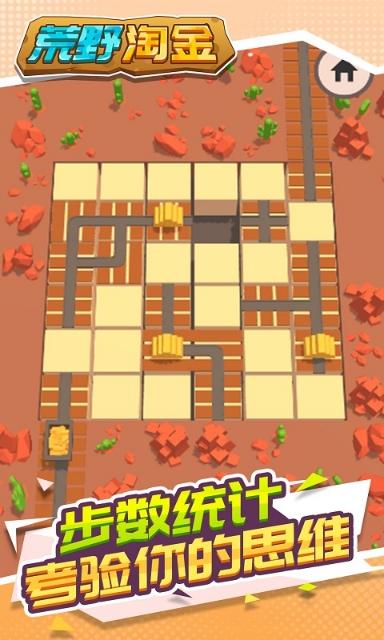 荒野淘金游戏下载官方安卓版图4: