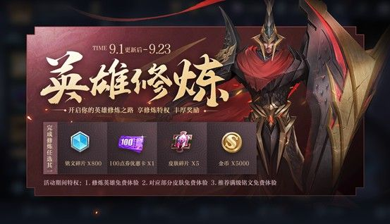 王者荣耀专属梦境英雄修炼玩法奖励介绍:9月英雄修炼内容一览[多图]图片1