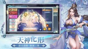 凡仙绮梦官方版图1