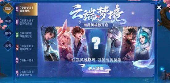 王者荣耀专属梦境英雄修炼玩法奖励介绍:9月英雄修炼内容一览[多图]图片2