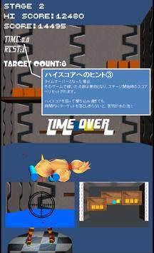 统一发射器游戏图2