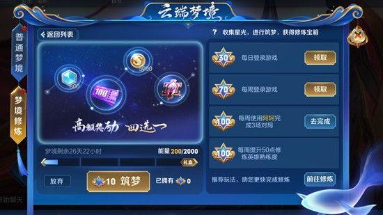 王者荣耀专属梦境英雄修炼玩法奖励介绍:9月英雄修炼内容一览[多图]图片3
