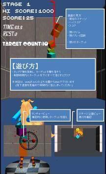 统一发射器游戏图4