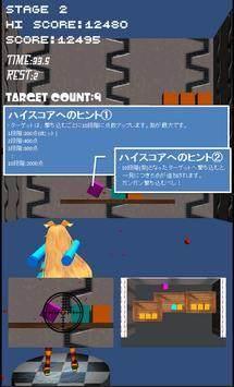 统一发射器游戏图1