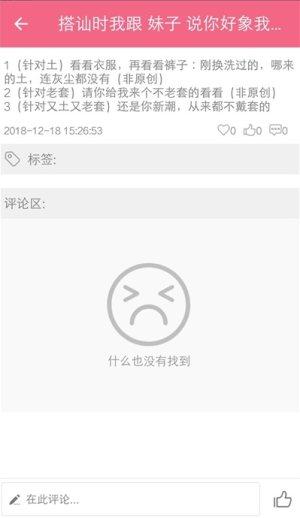 小蜜恋爱聊天库激活码图3
