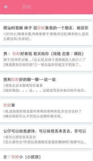 小蜜恋爱聊天库激活码图2