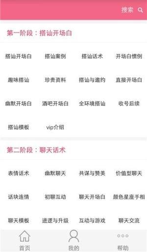 小蜜恋爱聊天库软件APP激活码图片1