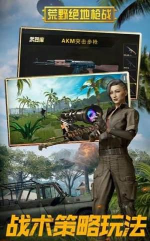荒野绝地枪战游戏图3