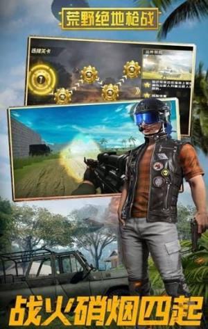 荒野绝地枪战手机游戏官方版图片1