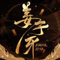 姜子牙太公归来游戏官方免费版