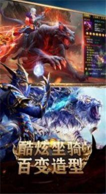 幻想神域之烈焰手游官方安卓版图片1