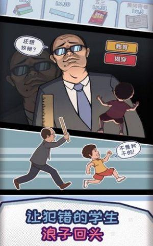 班主任游戏图4