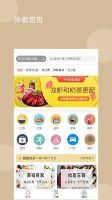 鲁班外卖APP官网平台手机版图片1