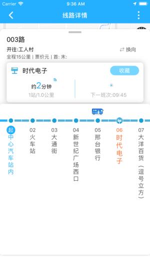 邢襄出行平台图4