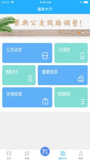 邢襄出行平台图2