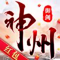 神州御劍訣手游紅包版 v1.0