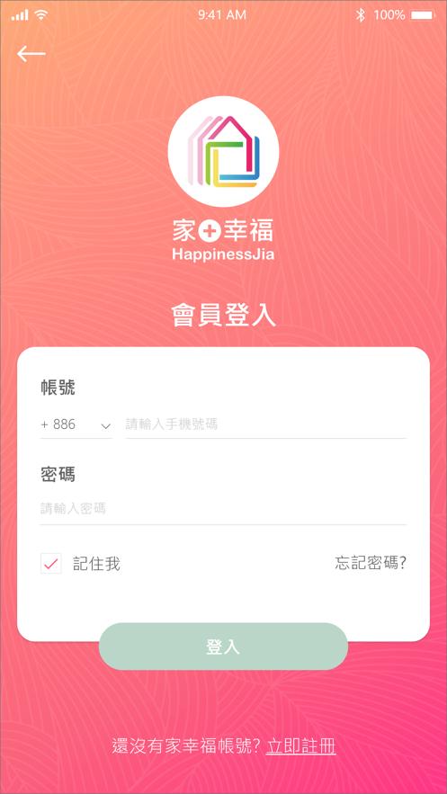 家幸福2.0 APP官方版图1:
