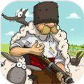 牧羊人游戏
