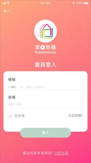 家幸福2.0 APP官方版图片1