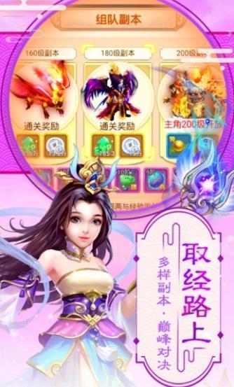 梦幻逍遥神兽红包版游戏官网下载图2: