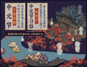 江南百景图中元节活动怎么玩?2020中元节活动玩法攻略图片1