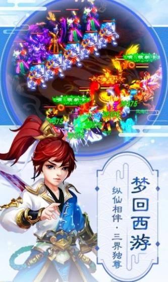 梦幻逍遥神兽红包版游戏官网下载图片1