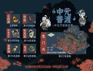江南百景图中元节活动怎么玩?2020中元节活动玩法攻略图片3