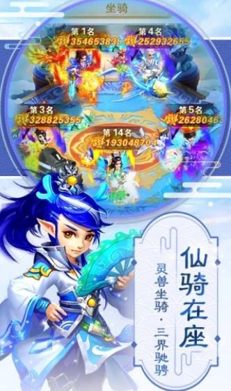 梦幻逍遥神兽红包版游戏官网下载图4: